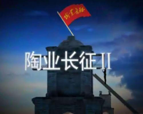 【视频】陶业长征Ⅱ——全国终端建材市场发展及消费调查正式启动
