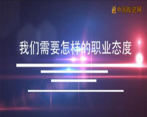 中国陶瓷网微论坛四视讯—职业态度