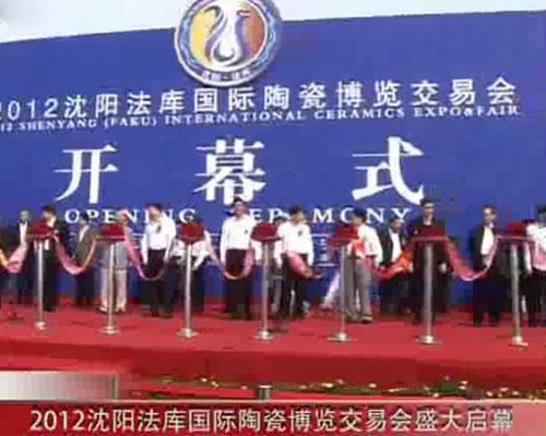 2012沈阳法库国际陶瓷博览交易会盛大启幕