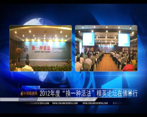 """【视频】2012年度""""换一种活法""""精英论坛在佛举行"""