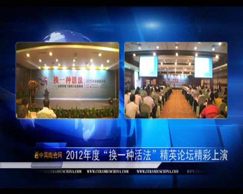"""【视频】2012年度""""换一种活法""""精英论坛精彩上演"""