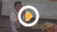 芒果《田园设计在中国》设计论坛部分