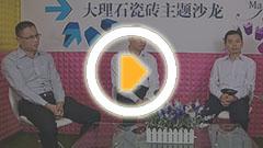 大理石瓷砖主题沙龙 品类市场健康有序发展