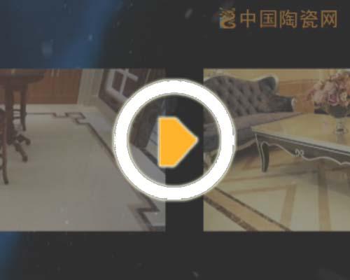 """【视频】威登堡喷墨全抛釉""""皇家玉瓷""""系列新品测评"""