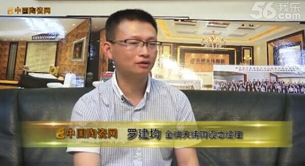 """【视频】金牌天纬""""品牌""""是责任与义务的代名词"""