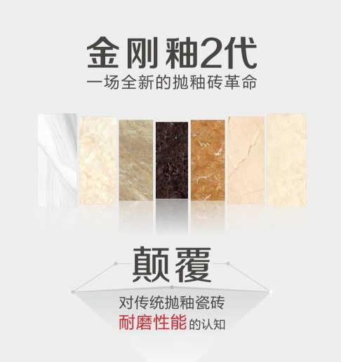 金刚釉2代:行业跨时代的产品