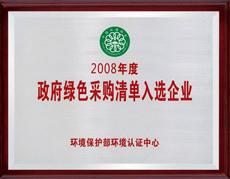 政府绿色采购清单入选企业