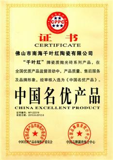 中國名優產品