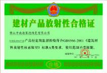 建材產品放射性合格證
