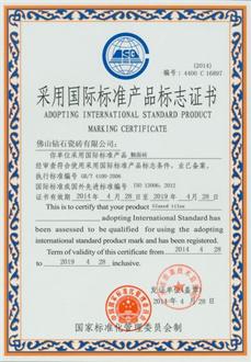 采用国?#26102;?#20934;产品标志证书