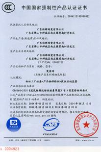 國家強制性產品認證書