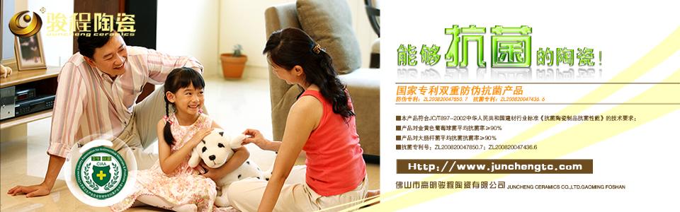 柔光磚十大品牌-駿程陶瓷形象圖