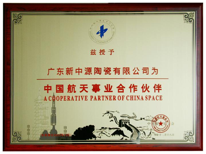 中國航天事業合作伙伴