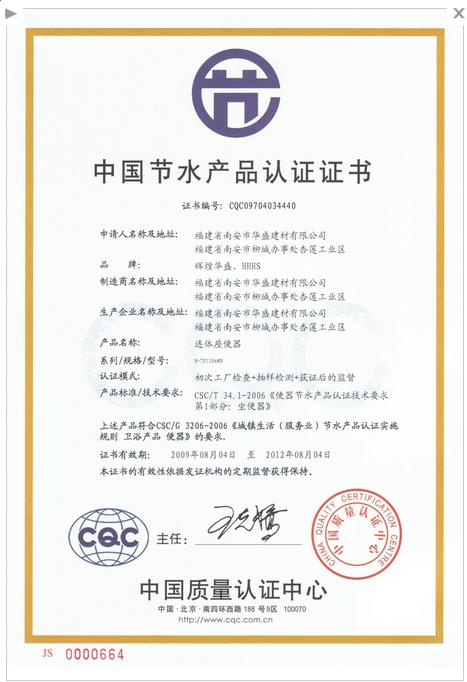 中国质量认证书
