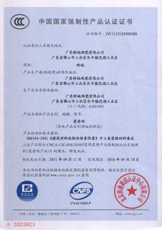 国家强制认证产品
