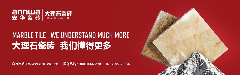 瓷砖十大品牌之安华瓷砖形象图