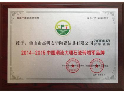 2014-2015中国潮流大理石瓷砖领军品牌