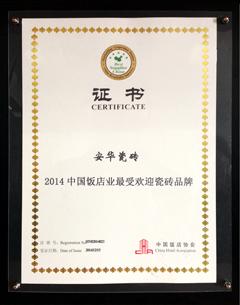 2014中国饭店业最受欢迎瓷砖品牌