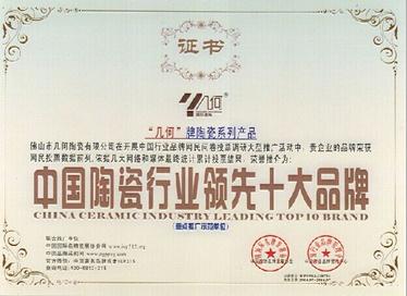 中国陶瓷行业领先十大品牌
