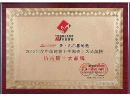2012年仿古砖十大品牌