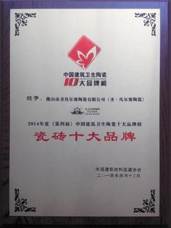2014年瓷砖十大品牌
