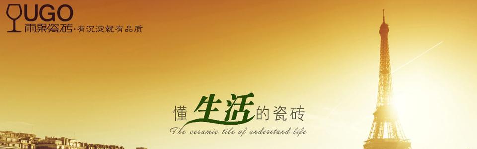雨果陶瓷 形象图