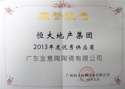 恒大地产2013年度优秀供应商