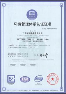 ISO14001环境管理体系2012
