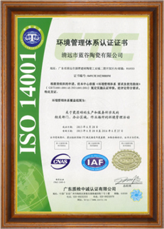 ios14001环境管理体系认证
