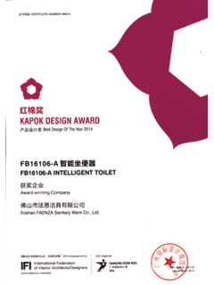 2014红棉奖