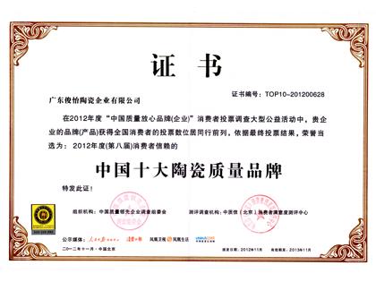 中国十大陶瓷质量品牌2012