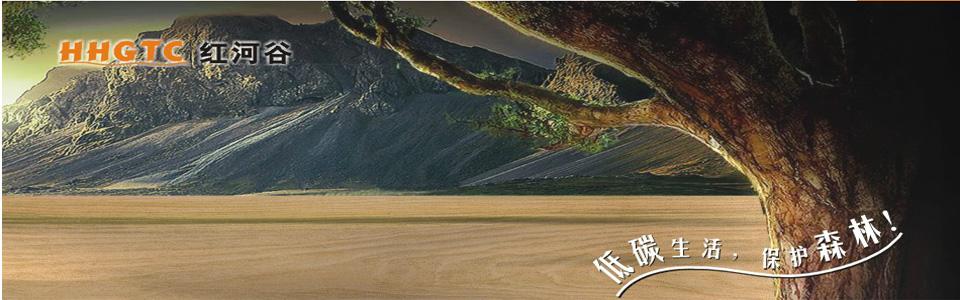 红河谷木纹砖 LOGO