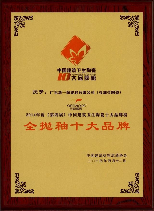 2014年中国抛光砖十大品牌