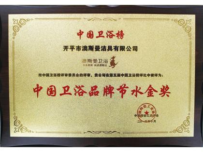 中国陶瓷工业协会--中国卫浴品牌节水金奖