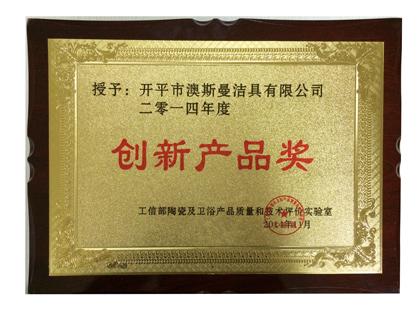 工信部--创新产品奖