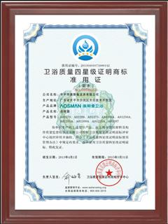 2013四星级证明商标准用证