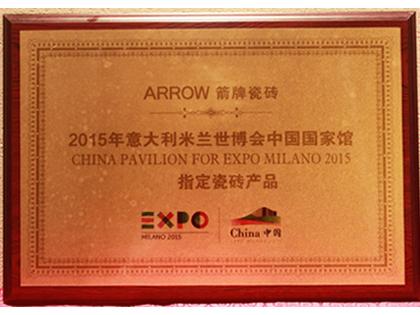 2015意大利米兰世博会中国馆指定瓷砖产品