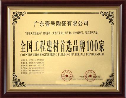 全国工程首选品牌100家