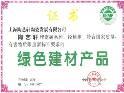 綠色建材產品證書