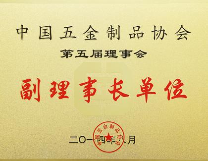 中国五金制品协会副理事长单位