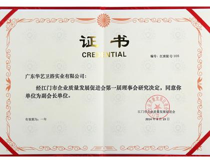 企业质量发展促进会(副会长长单位)证书