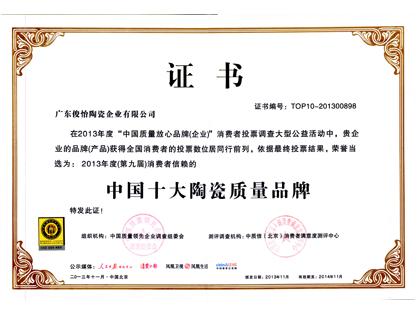 中国十大陶瓷质量品牌2013