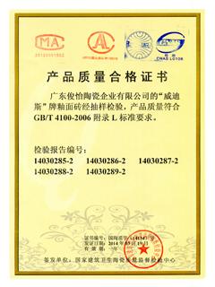 威迪斯合格证(釉面砖)
