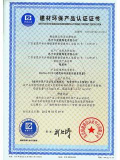 建材环保认证
