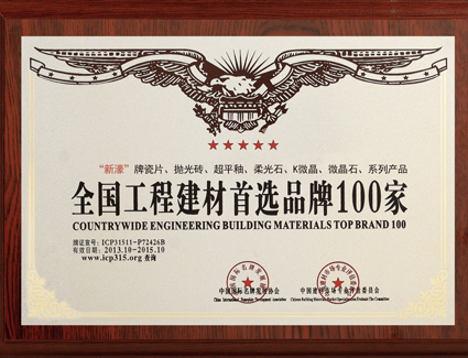 全国工程建材首选品牌100家