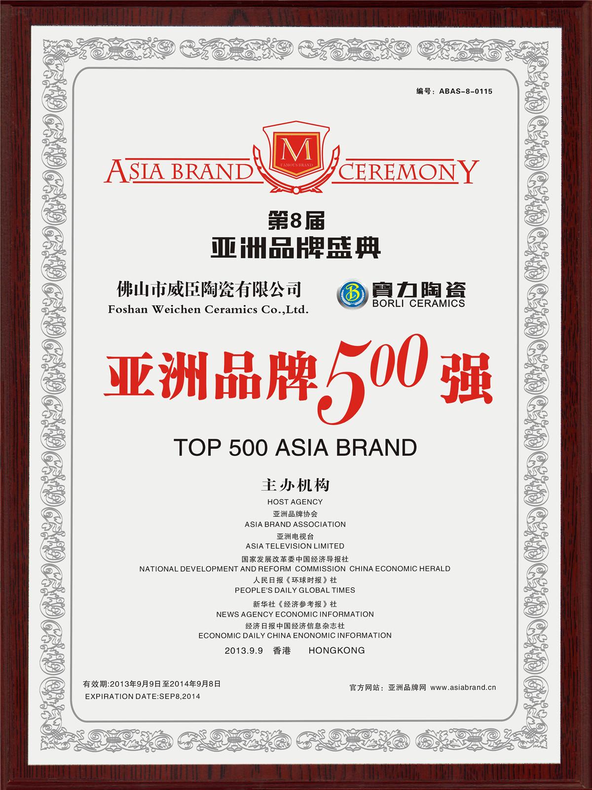 亚洲品牌500强