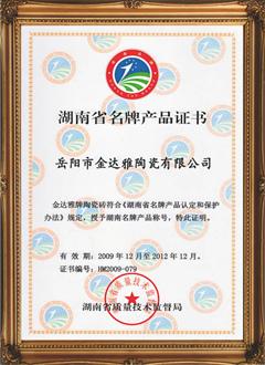 湖南省名牌产品证书