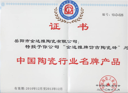 中国陶瓷行业名牌产品