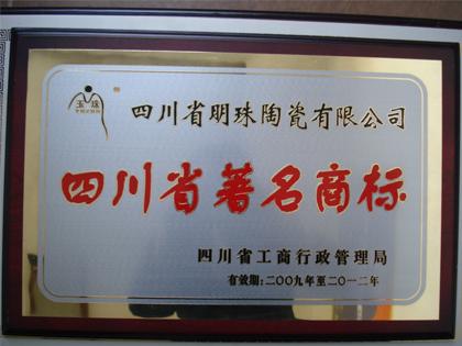 四川著名商標