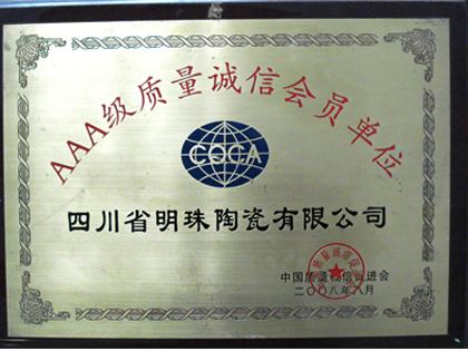 AAA級質量誠信會員單位